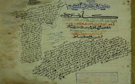 sharh_al-azhar